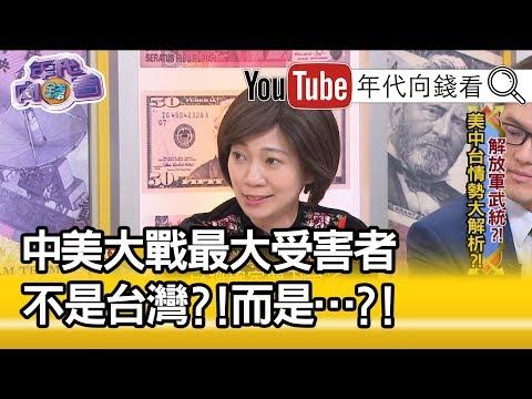 精彩片段》姚惠珍:取得機密超簡單?!只要他下令…?!【年代向錢看】190128