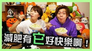 我們吃過日本最好吃的沙拉和風醬+我平時最愛的減肥餐。【RyuuuTV`s Vlog】