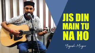 Jis din Main Tu na ho/ soulful Christian worship song/cover by Yogesh magar 🤩