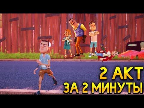 ПРИВЕТ СОСЕД как пройти 2 АКТ за 2 МИНУТЫ ПЕРЕПРЫГНУЛ ЗАБОР баг! - Hello Neighbor