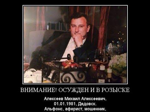 Алексеев Михаил Алексеевич, Дедовск, 01.01.01