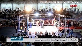 اتجاهات واراء متباينة حول انعقاد بطولة الملاكمة العربية في سيئون بحضرموت