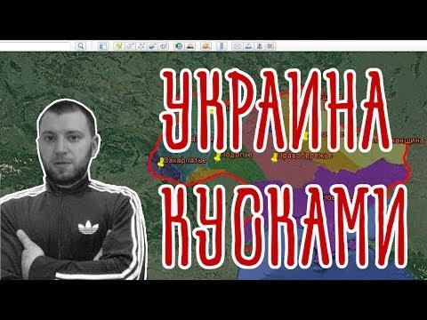 Украина кусками