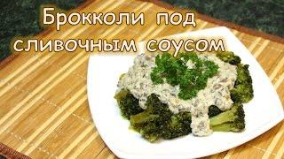 брокколи под сливочным соусом. Потрясающий вкус!