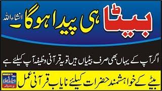 Wazifa for baby boy || Dua for baby boy || Beta paida hone ka wazifa || Qurani Wazaif in urdu