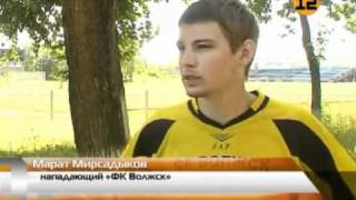 ФК Волжск