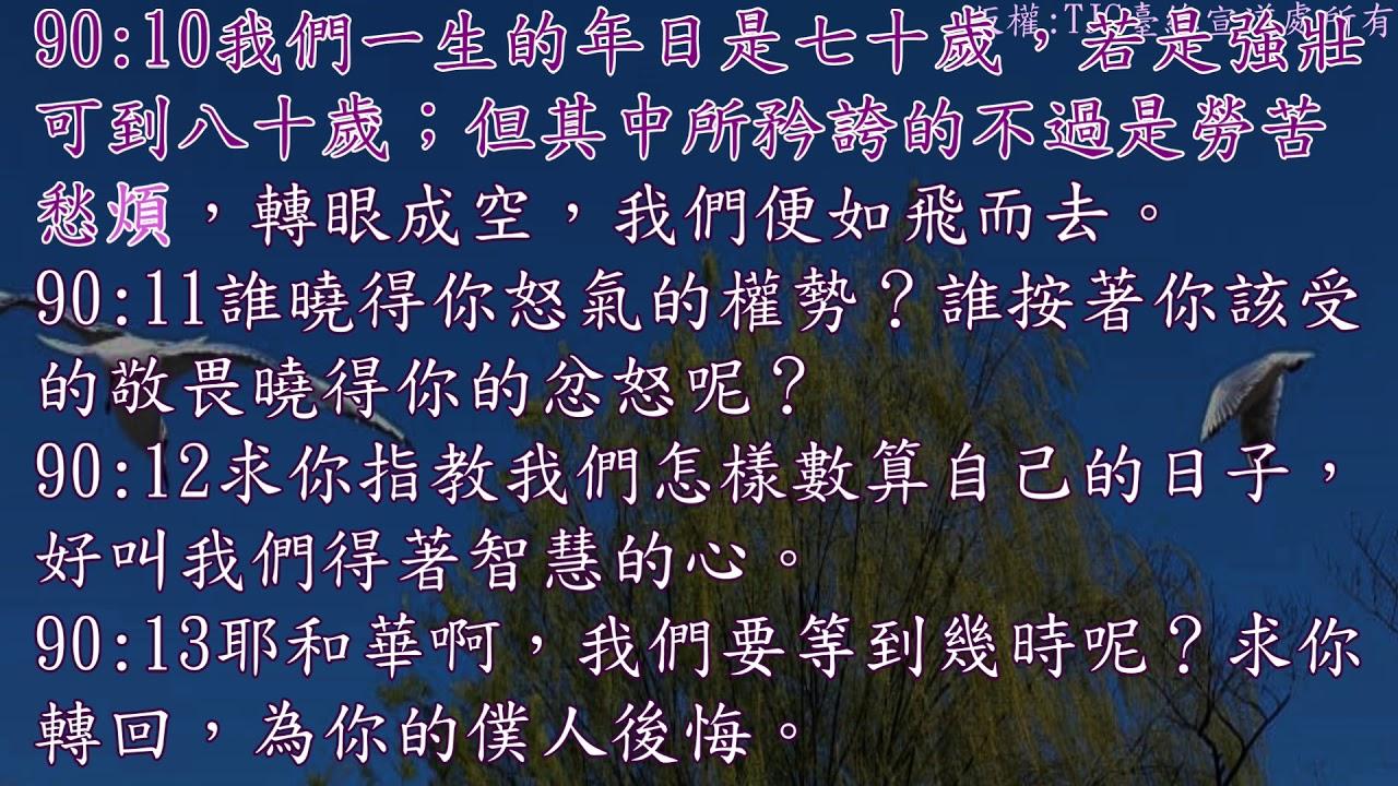 詩篇 090 篇 - YouTube