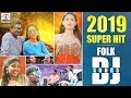 Super Hit DJ Songs Telugu 2019 | Back To Back DJ Video Songs | Folk DJ Songs | Lalitha Audio
