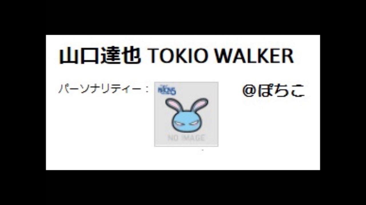 20151115 山口達也 TOKIO WALKER...