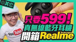 [抽獎]超便宜!realme Buds Q真無線藍牙耳機開箱|愛馬仕設計師設計是小米藍牙耳機airdots對手嗎?
