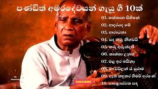 Pandith Amaradewa Best Songs Collection    Best of Amaradewa    Amaradewa songs