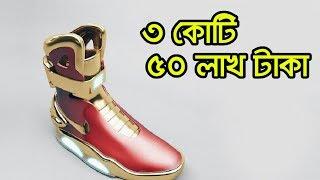 বিশ্বের সব থেকে দামি জুতা না দেখলে বিশ্বাস করবেন না আপনিও || 5 Most Expensive Shoes You Can't Afford