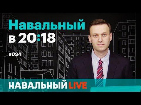 «Забастовка должна нанести максимальный политический ущерб Владимиру Путину»