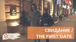 Урок 9. Свидание / Lección 9. La primera cita / Lesson 9. The first date