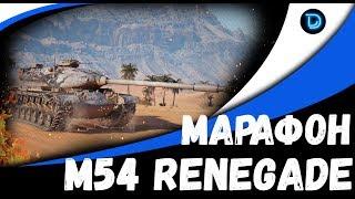 M54 Renegade // Марафон // 9/10   Стрим КОРМ2 World of Tanks