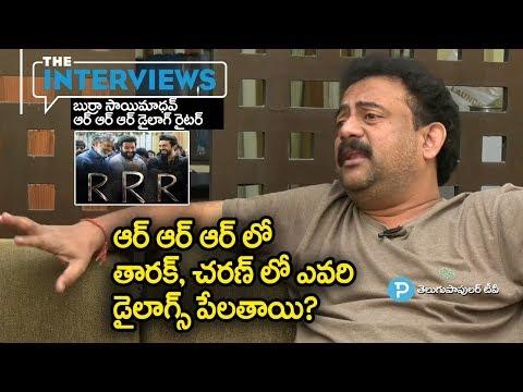 RRR Updates: Writer Burra Sai Madhav Reveals About Jr NTR And Ramcharan Dialogues