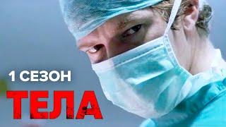 Тела. 1 сезон все серии. Медицинская драма / Bodies / ЗАРУБЕЖНЫЕ СЕРИАЛЫ НА РУССКОМ