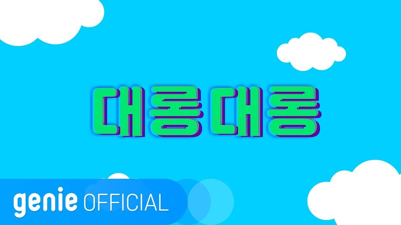 미니특공대 Miniforce - 대롱대롱 Dangling Official M/V