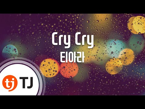 Cry Cry_T-ara 티아라_TJ노래방 (Karaoke/lyrics/romanization/KOREAN)