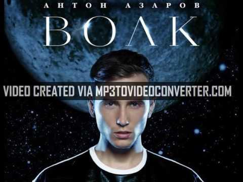 Антон Азаров - Волк (Remix)