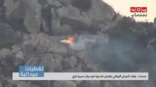 تغطيات صعدة   |  قوات الجيش الوطني تواصل تقدمها نحو مركز مديرية رازح