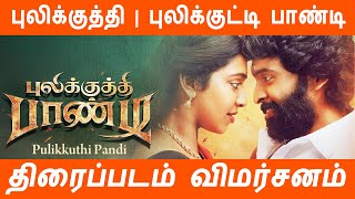 Pulikkuthi Pandi Movie Review | Arunodhayan