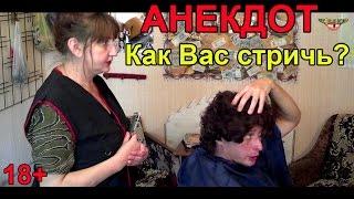 Прикол в парикмахерской 18+  Как вас стричь?