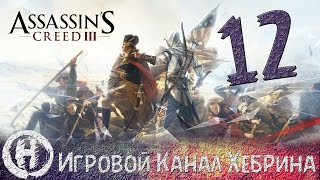 Прохождение Assassin's Creed 3 - Часть 12 (Шэнбяо)