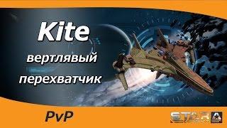 KITE - вертлявый перехватчик.