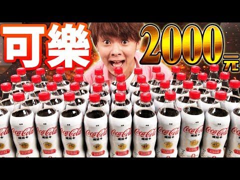 沒喝完2000元可口可樂纖維+前不能回家!?全新口味的可口可樂即將登場!