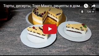 Торты, десерты, Торт Манго, рецепты в домашних условиях