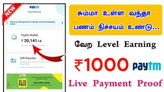 ₹1000 Earn Paytm Cash in Tamil !! Free Money Earning Apps Tamil / Earning Bazaar