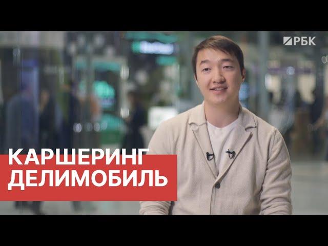 Каршеринг в России. Интервью с создателем «Делимобиль» Мухит Сейдахметовым