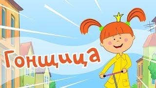 Жила-была Царевна - ПРЕМЬЕРА! - Гонщица - Новая серия - Мультики и песни для детей