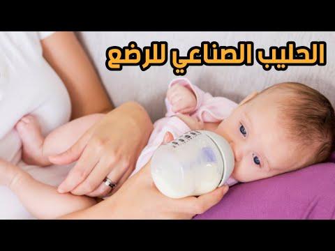 متي يحتاج الرضيع الحليب الصناعي مع حليب الام دواعي الرضاعة الصناعية للاطفال حديثي الولادة Youtube