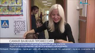 Репортаж телеканала Санкт-Петербург в честь Дня учителя 2021 года