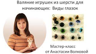 Мастер класс по валянию игрушек из шерсти для начинающих: Виды глазок