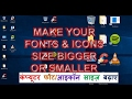 How To Change Desktop icon Font Size On Windows 10 - YouTube