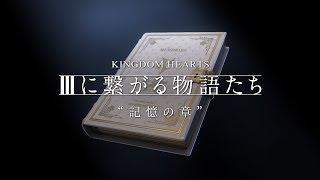 キングダムハーツの歴史に触れる!「episode II 記憶の章」