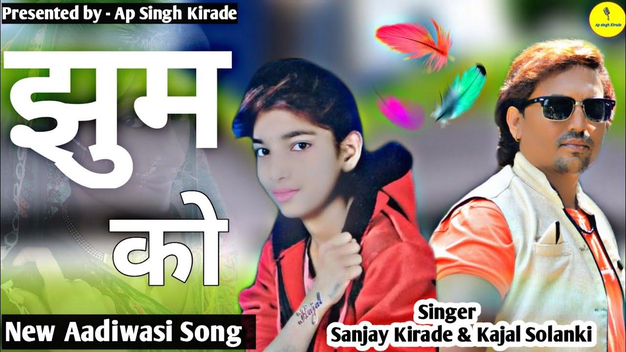 Jhumko(झुमकों)//New Aadiwasi Song 2021//Singer Sanjay Kirade and Kajal Solanki