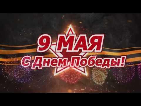 9 мая 2019 Студия Исток г.Зея Амурская обл.