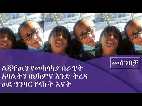 የእናት እና ልጅ ሀገርን የማገልገል ዉሳኔ በመሰንበቻ ፕሮግራም Fm Addis 97.1