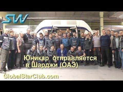 SkyWay - Юникар отправляется в Шарджу (ОАЭ)
