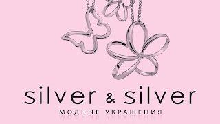Ювелирные салоны Silver & Silver
