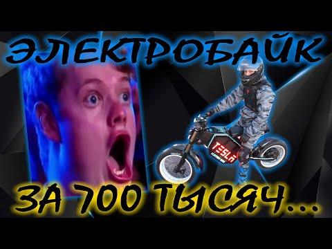Электробайк TESLA за 700 тысяч рублей!🔥🔥🔥 Покатуха на электротранспорте!!!