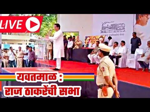 🔴LIVE : यवतमाळ वरून राज ठाकरे लाईव्ह भाषण,वणी येथे मनसे मेळावा Raj Thackeray Yavatmal Latest Speech