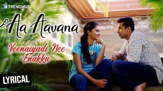 Aa Aavana Veenaiyadi Nee Enakku Lyrical | Anandh | Appoo | Aadi | Lakshmi | TrendMusic