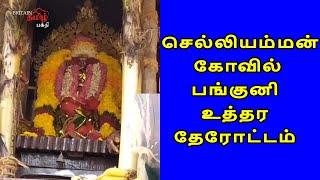 செல்லியம்மன் கோவில் பங்குனி உத்தர தேரோட்டம் | Selliamman Koil | Britain Tamil Bhakthi