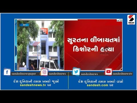 Murder Of A Teenager In The Limbayat Area Of Surat ॥ Sandesh News TV