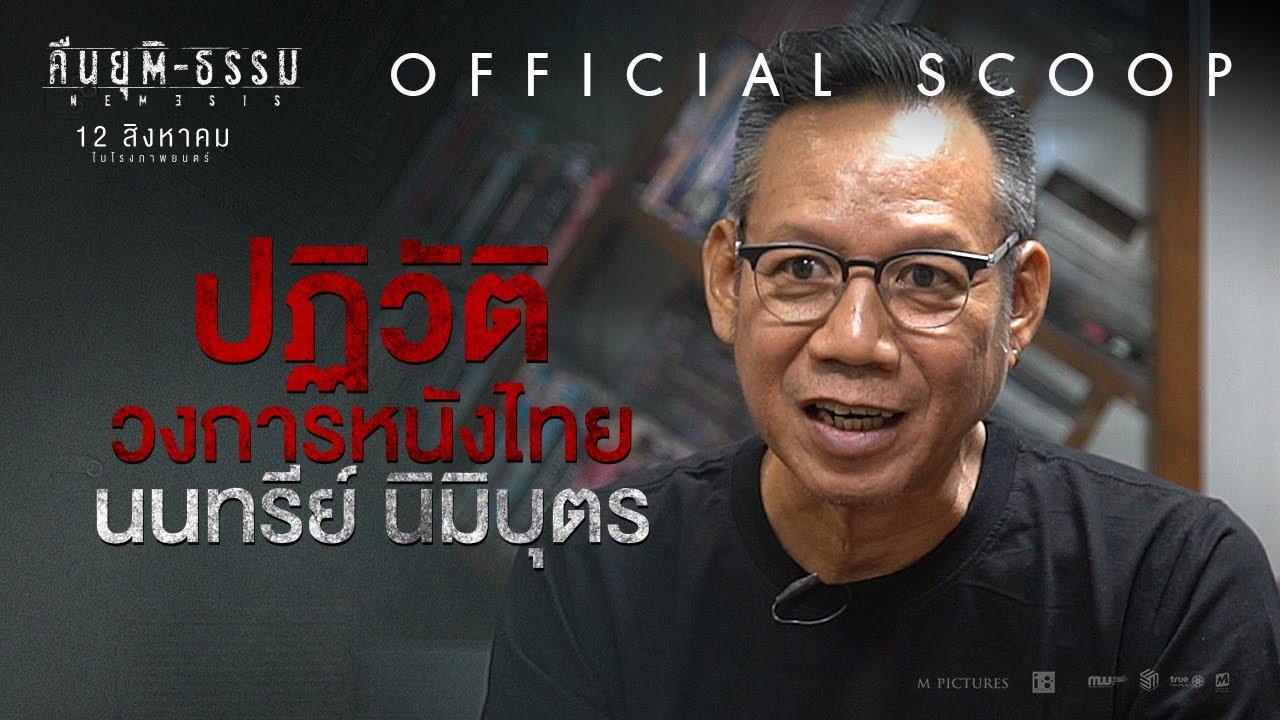 """""""นนทรีย์ นิมิบุตร"""" กับการปฎิวัติ วงการหนังไทย ในภาพยนตร์ """"คืนยุติ-ธรรม"""""""